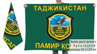 Двусторонний флаг 35 погранотряда КСАПО