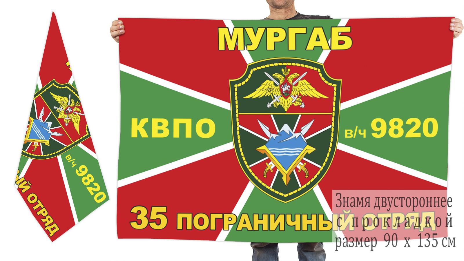 Двусторонний флаг 35 погранотряда