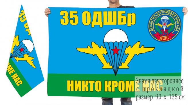 Двусторонний флаг 35-я ОДШБр
