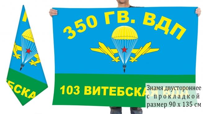 Двусторонний флаг 350-го Гв. ВДП 103-ей ВДД (СССР)