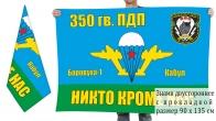 Двусторонний флаг 350 Гв. ПДП ВДВ СССР