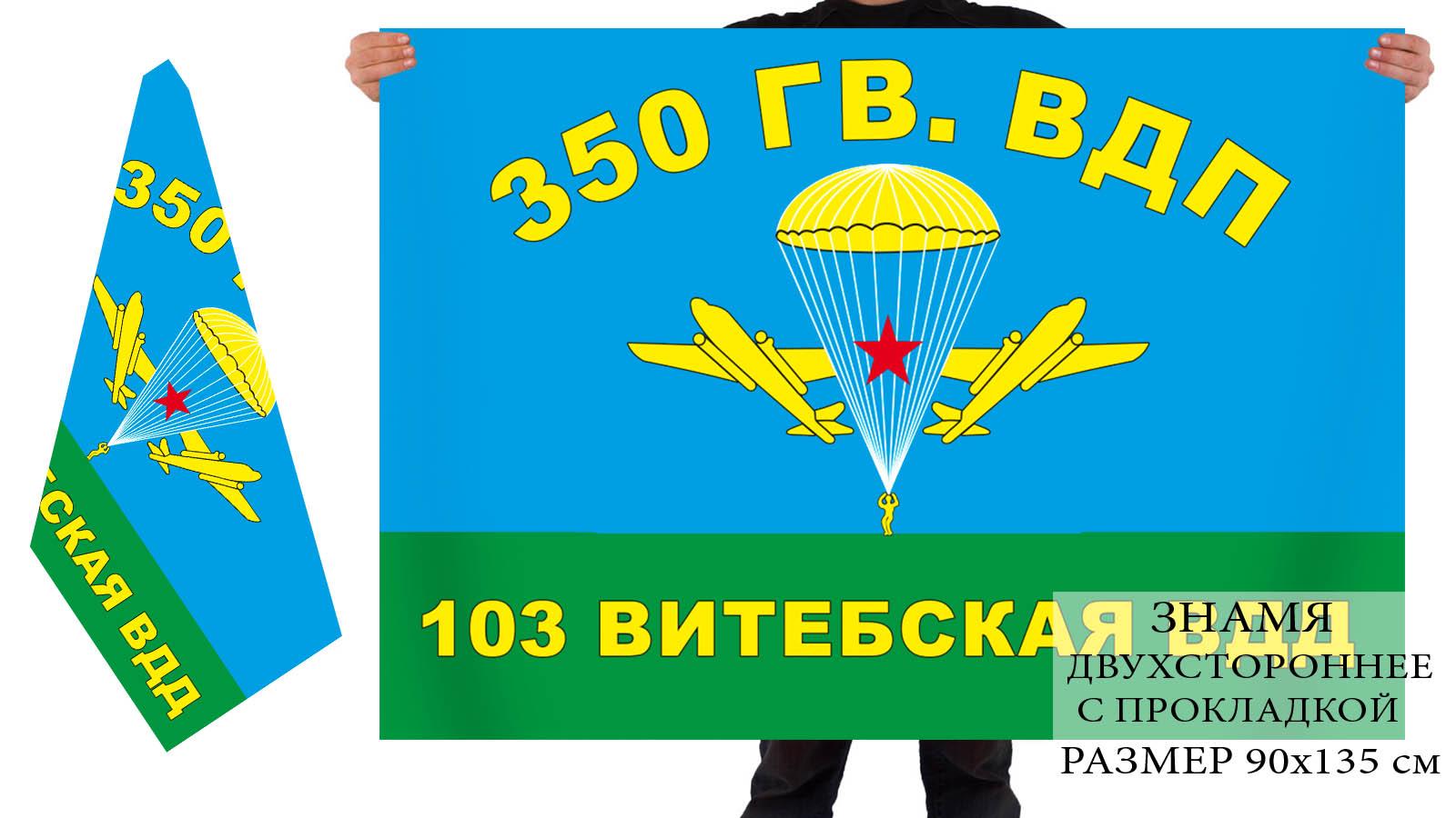 Двусторонний флаг 350 гв. воздушно-десантного полка 103 ВДД