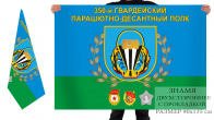 Двусторонний флаг 350 Гвардейского Парашютно-десантного полка