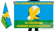 Двусторонний флаг 350 ПДП 103 гвардейской ВДД