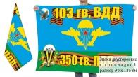 Двусторонний флаг 350 ПДП 103 воздушно-десантной дивизии