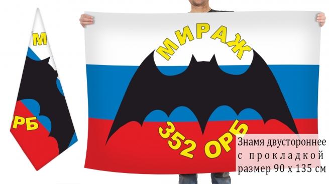 Двусторонний флаг 352 ОРБ Мираж