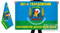 Двусторонний флаг 357 Гвардейского Парашютно-десантного полка