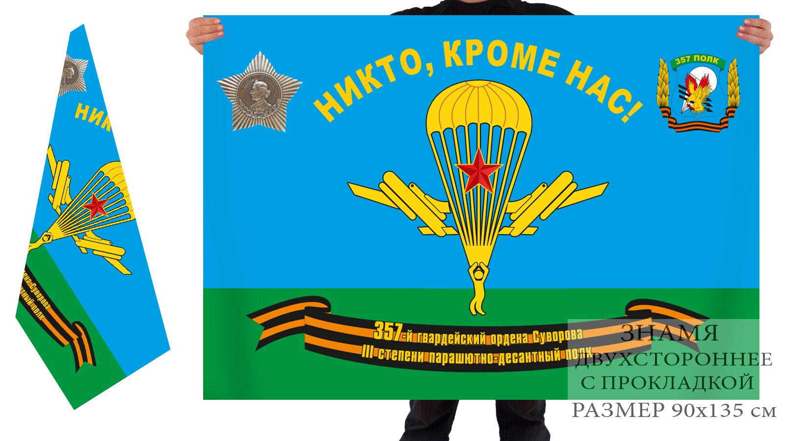 Двусторонний флаг 357 гвардейского ПДП