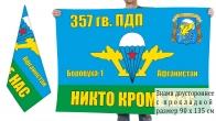 Двусторонний флаг 357 ПДП ВДВ СССР