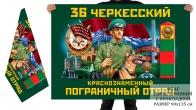 Двусторонний флаг 36 Черкесского Краснознамённого погранотряда