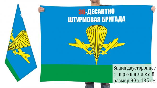 Двусторонний флаг 36 ДШБр