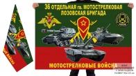 Двусторонний флаг 36 гв. Лозовской ОМСБр