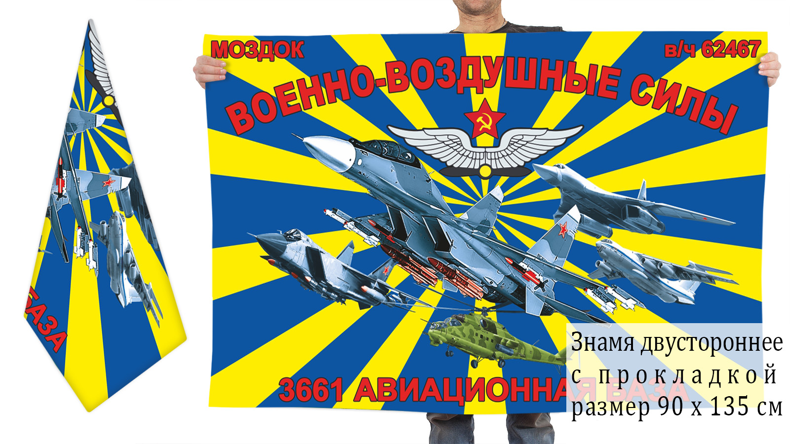 Двусторонний флаг 3661 авиабазы