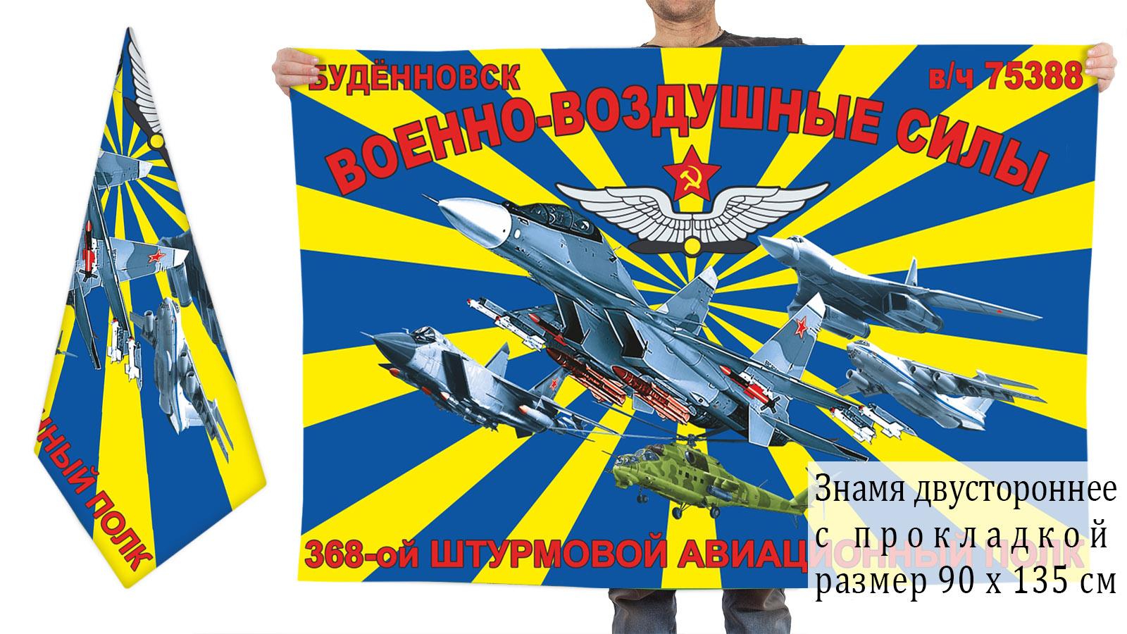 Двусторонний флаг 368 штурмового авиаполка