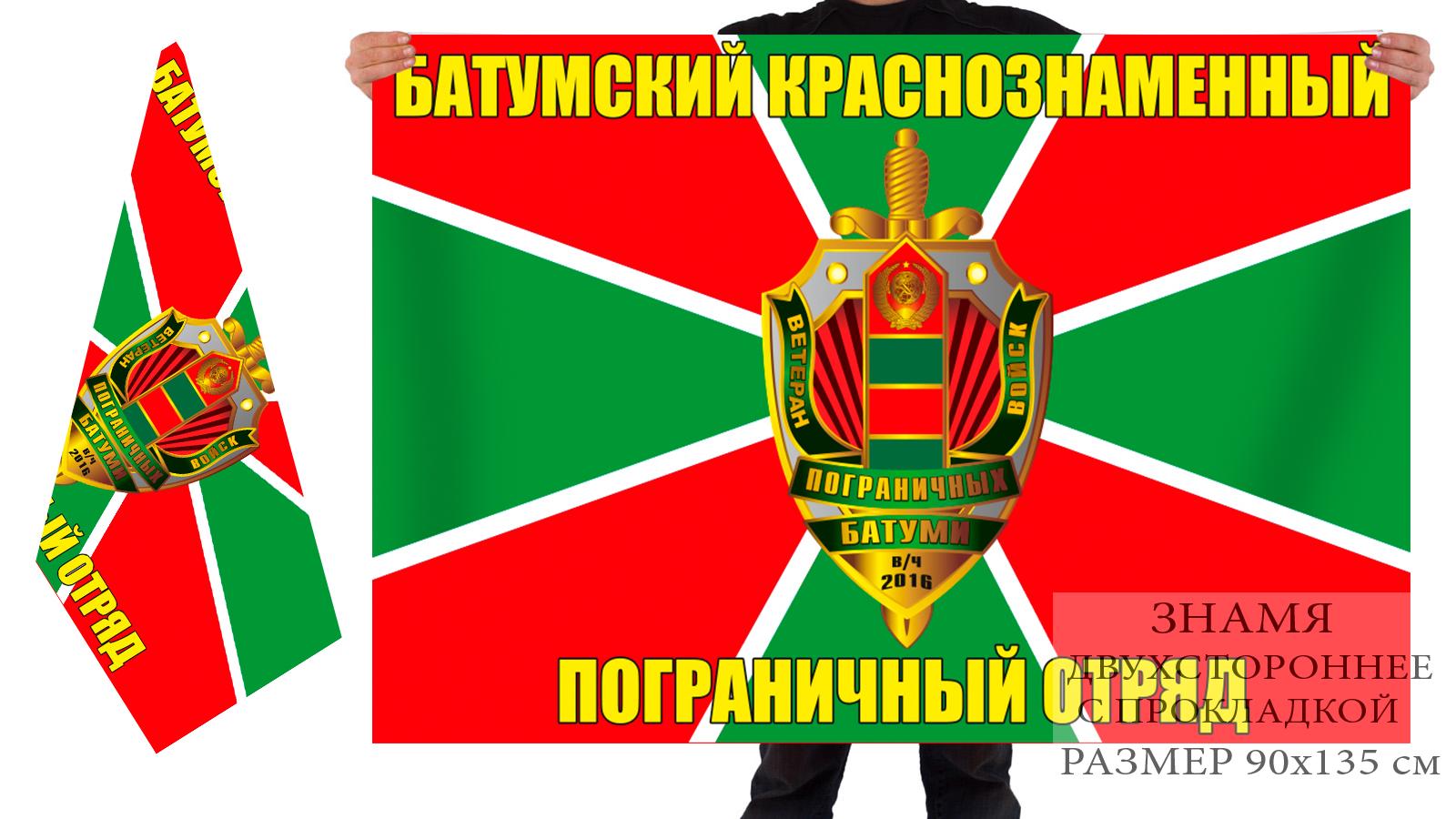 Двусторонний флаг 37 Батумского ПогО