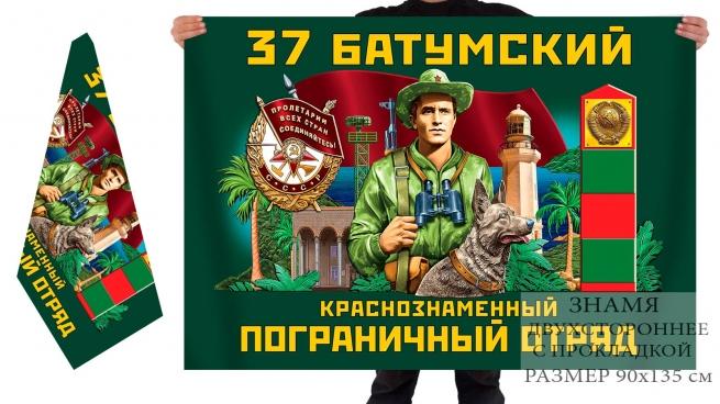 Двусторонний флаг 37 Батумского погранотряда