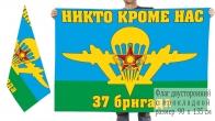 Двусторонний флаг 37 бригады ВДВ Казахстана