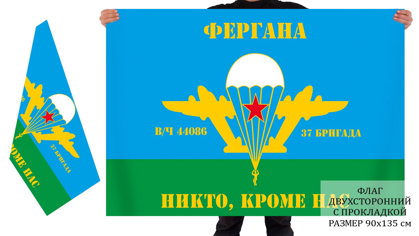 Двусторонний флаг 37 бригады ВДВ