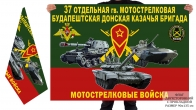 Двусторонний флаг 37 гв. Будапештской Донской казачьей ОМСБр