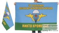 Двусторонний флаг 37 ОДШБр ВДВ