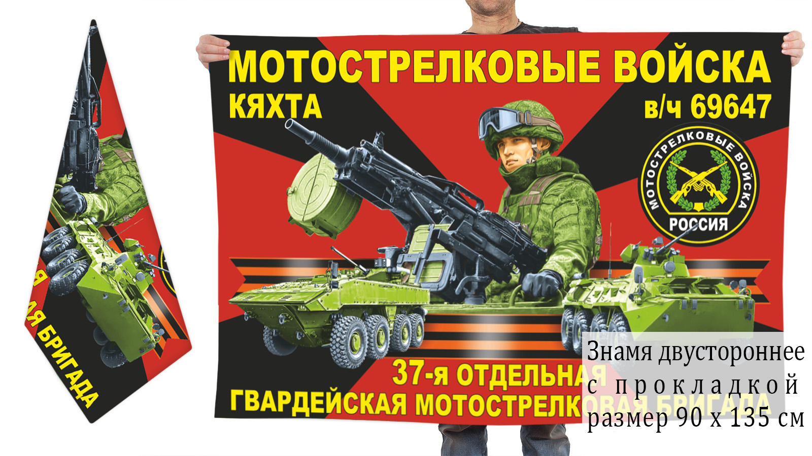 Двусторонний флаг 37 отдельной гвардейской бригады мотострелков