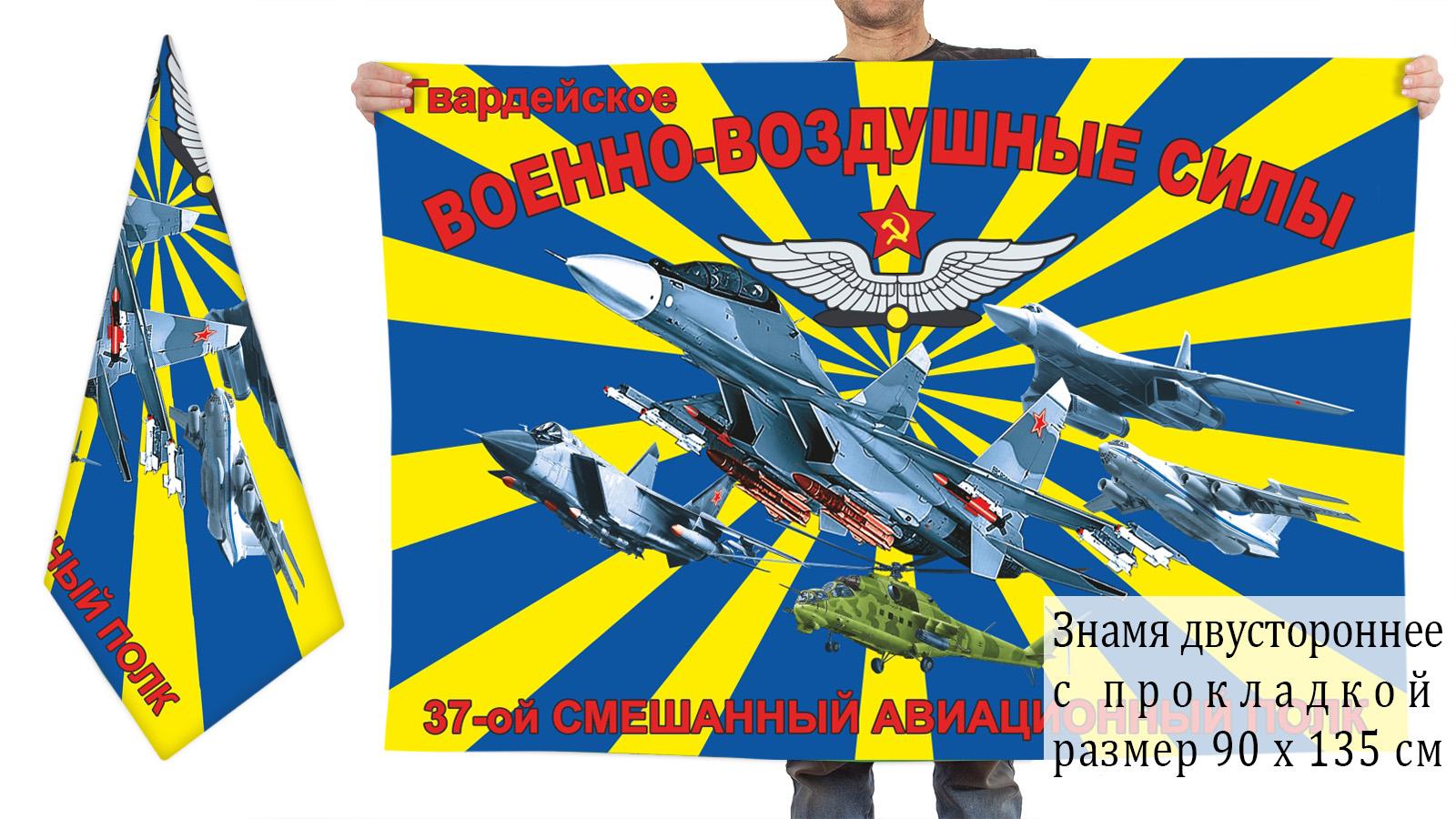 Двусторонний флаг 37 смешанного авиаполка