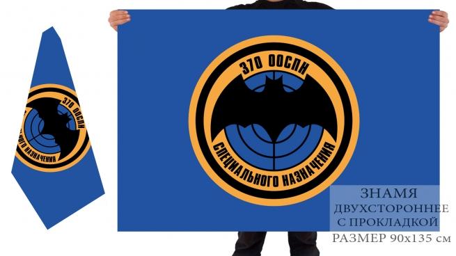 Двусторонний флаг 370 ООСпН спецназа ГРУ