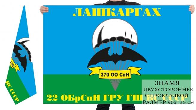 Двусторонний флаг 370 отдельного отряда специального назначения 22 ОБрСпН ГРУ ГШ ВС СССР Лашкаргах