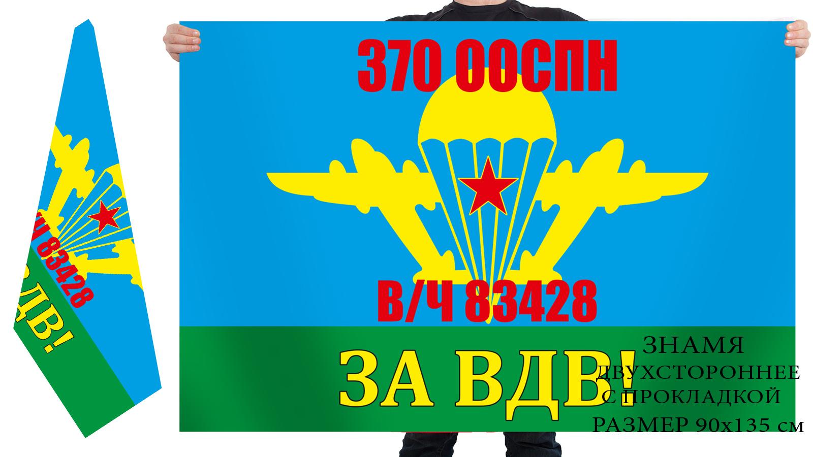 """Двусторонний флаг 370 отдельного отряда специального назначения """"За ВДВ!"""""""