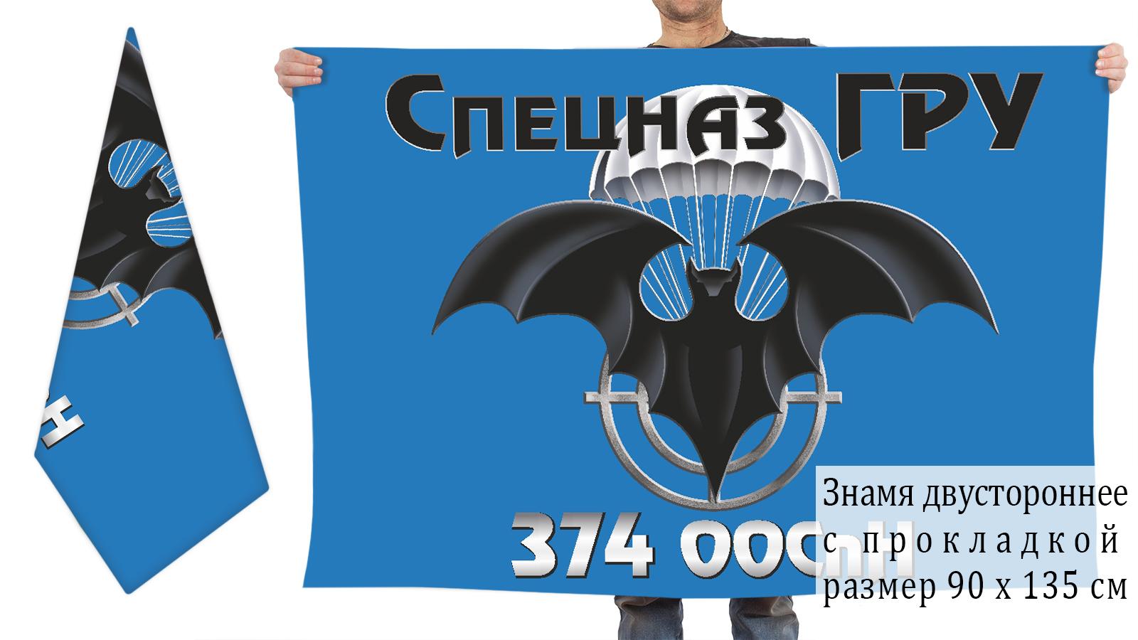 Двусторонний флаг 374 ООСпН военной разведки