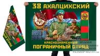 Двусторонний флаг 38 Ахалцихского Краснознаменного погранотряда