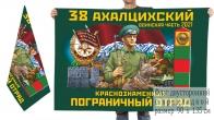 Двусторонний флаг 38 Ахалцихского погранотряда