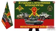 Двусторонний флаг 38 гв. Витебской ОМСБр