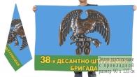 Двусторонний флаг 38 ОДШБр ВДВ