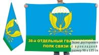 Двусторонний флаг 38 отдельного гвардейского полка связи ВДВ