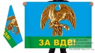 Двусторонний флаг 38 отдельной гв. десантно-штурмовой бригады