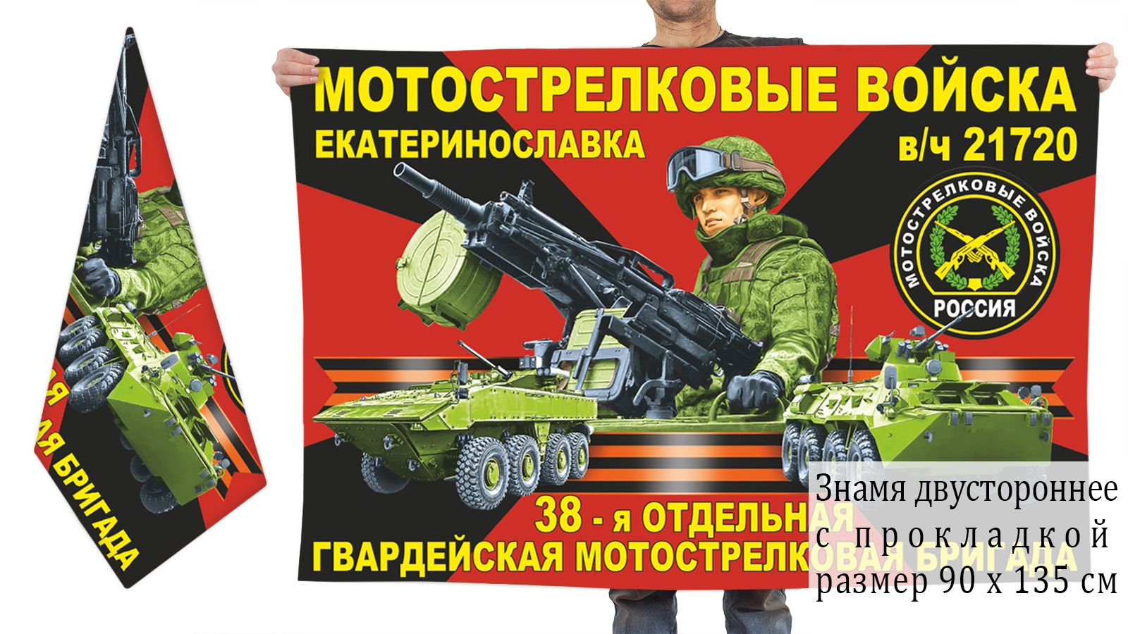 Двусторонний флаг 38 отдельной гвардейской бригады мотострелков