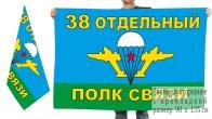 Двусторонний флаг 38 Отдельный полк связи ВДВ
