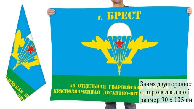Двусторонний флаг 38 Венской ОДШБр