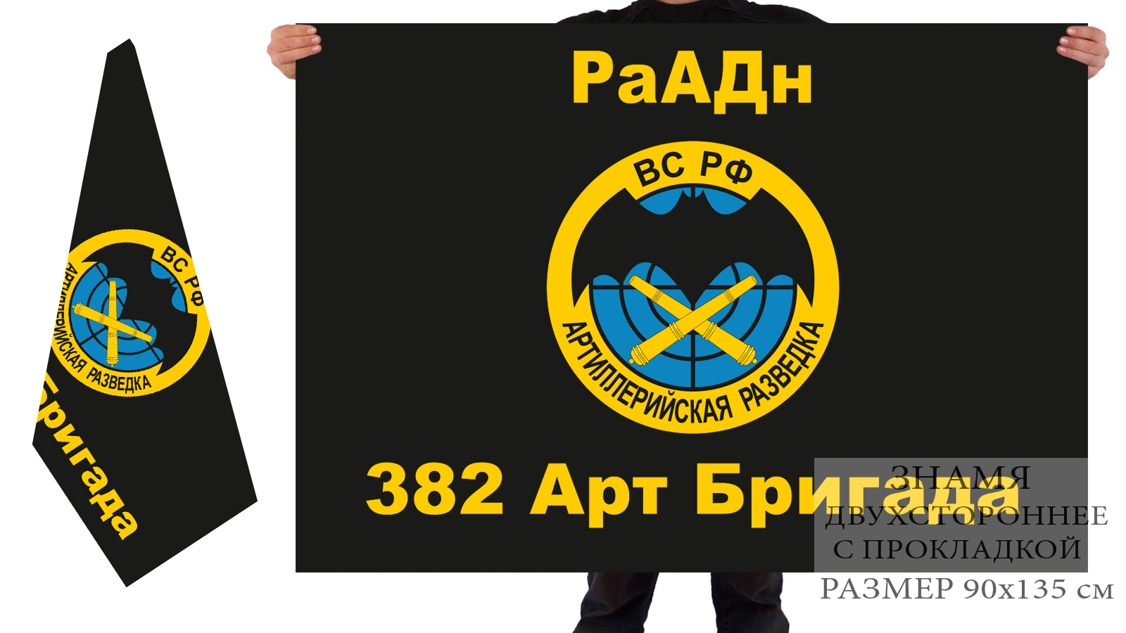 Двусторонний флаг 382 арт бригады