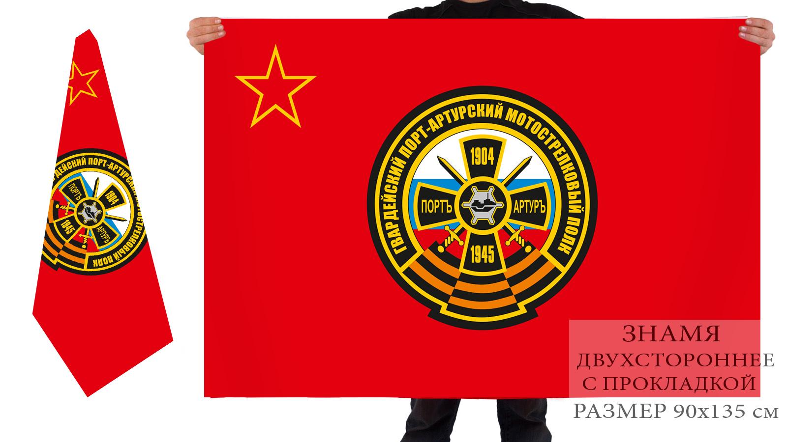 Двусторонний флаг 382 Гвардейского Порт-Артурского полка мотострелковых войск