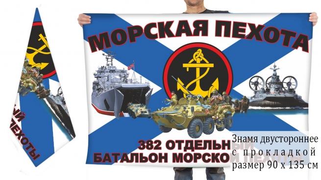 Двусторонний флаг 382 отдельного батальона морской пехоты