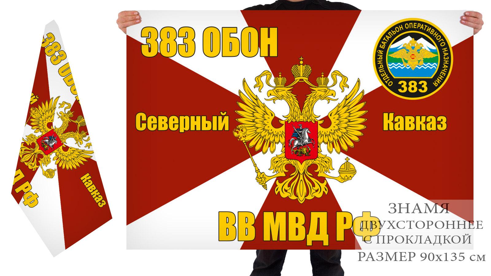Двусторонний флаг 383 отдельного батальона оперативного назначения ВВ МВД РФ