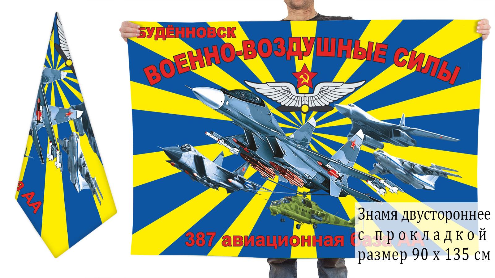 Двусторонний флаг 387 авиабазы армейской авиации