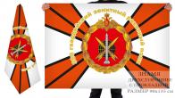 Двусторонний флаг 388 Гв. ЗРП