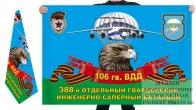Двусторонний флаг 388 гвардейского ОИСБ 106 гв. ВДД
