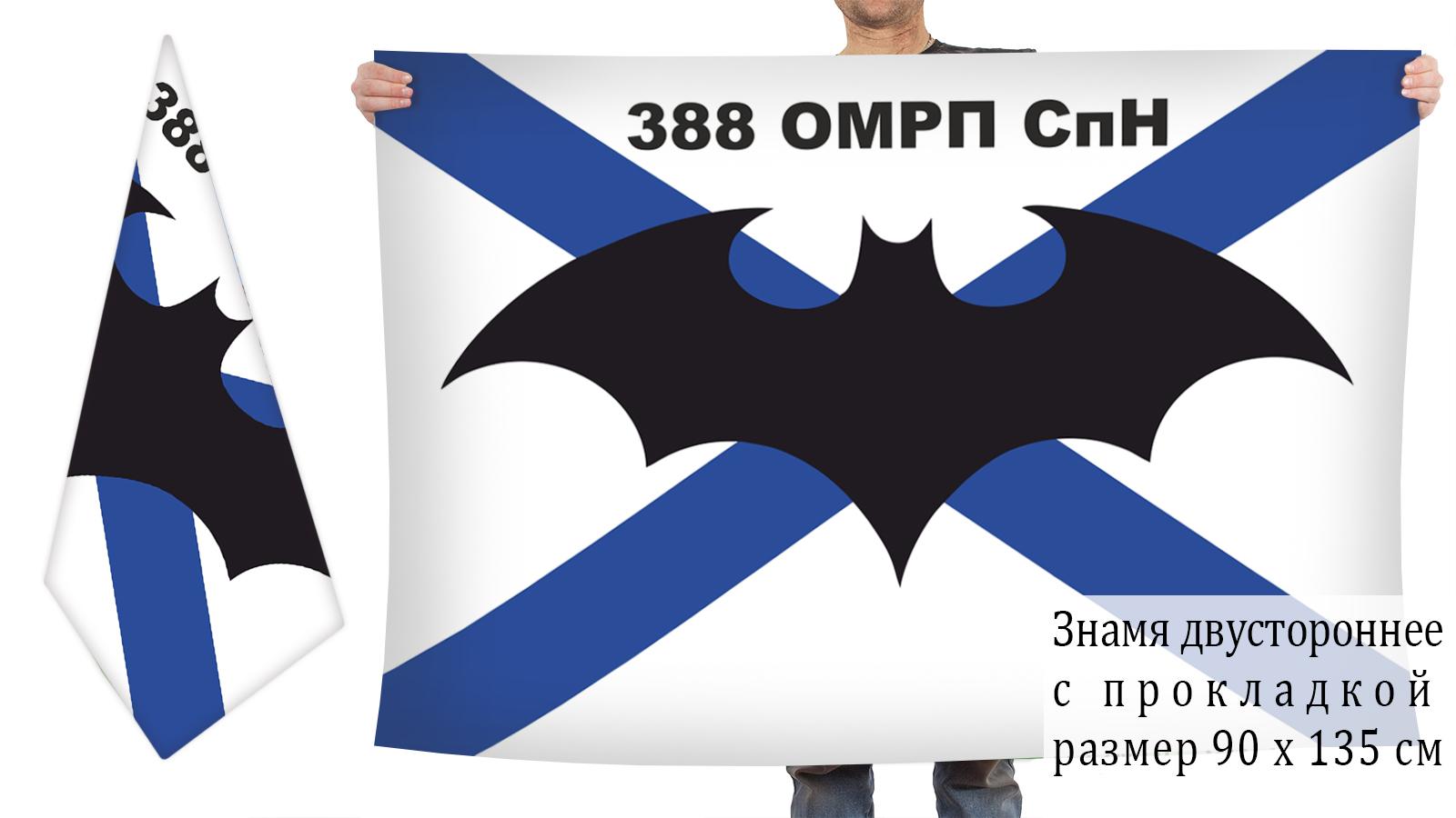 Двусторонний флаг 388 ОМРП СпН