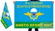 Двусторонний флаг  39 гв. Отдельная Десантно-Штурмовая Бригада