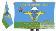 Двусторонний флаг 39-й ОДШБр ВДВ СССР