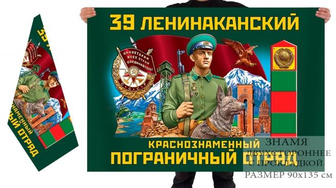 Двусторонний флаг 39 Ленинаканского Краснознамённого погранотряда